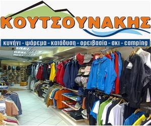 koutsounakis