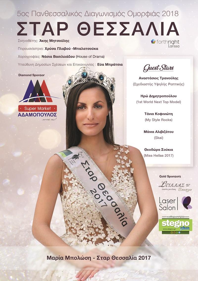 00dc5799e929 Σάββατο 1η Δεκεμβρίου – 5ος Πανθεσσαλικός Διαγωνισμός Ομορφιάς με την  υποστήριξη του Ράδιο Πόλις 99