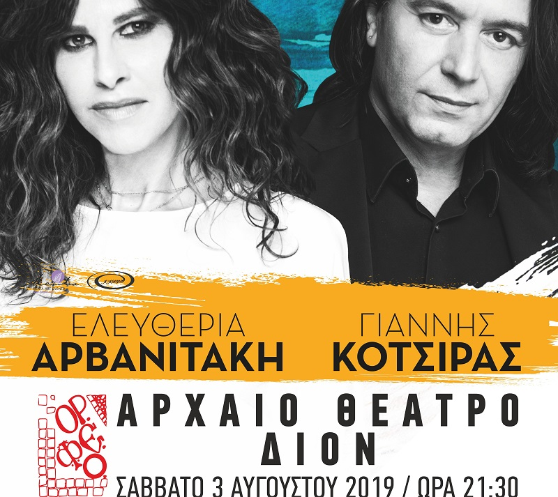 6f326c15f13 03/08/19 - Ελευθερία Αρβανιτάκη & Γιάννης Κότσιρας στο Αρχαίο Θέατρο ...
