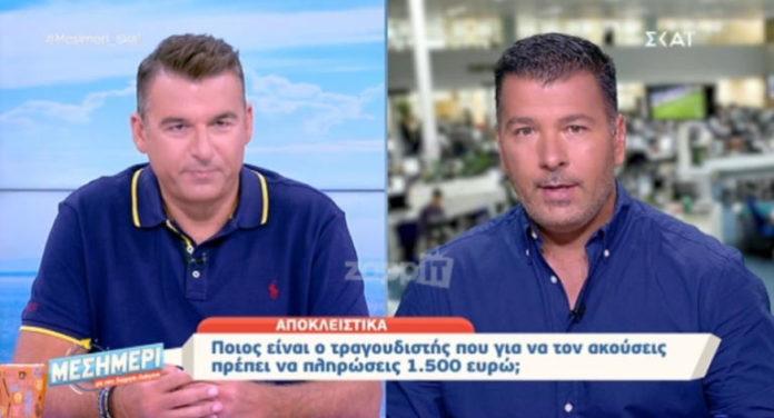 Ποιος γνωστός Έλληνας τραγουδιστής θα κάνει συναυλία με εισιτήριο 1.500 ευρώ; (VIDEO)